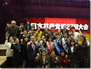 27回大会会場で四国の代議員が集合