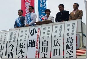 高知市中央公園・小池演説会IMG_0257